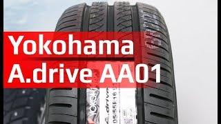 Yokohama A.drive AA01 /// обзор