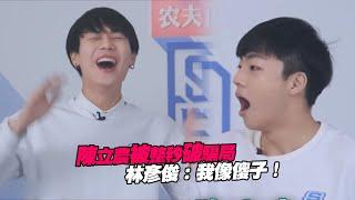 陳立農被整秒破騙局 林彥俊:我像傻子!