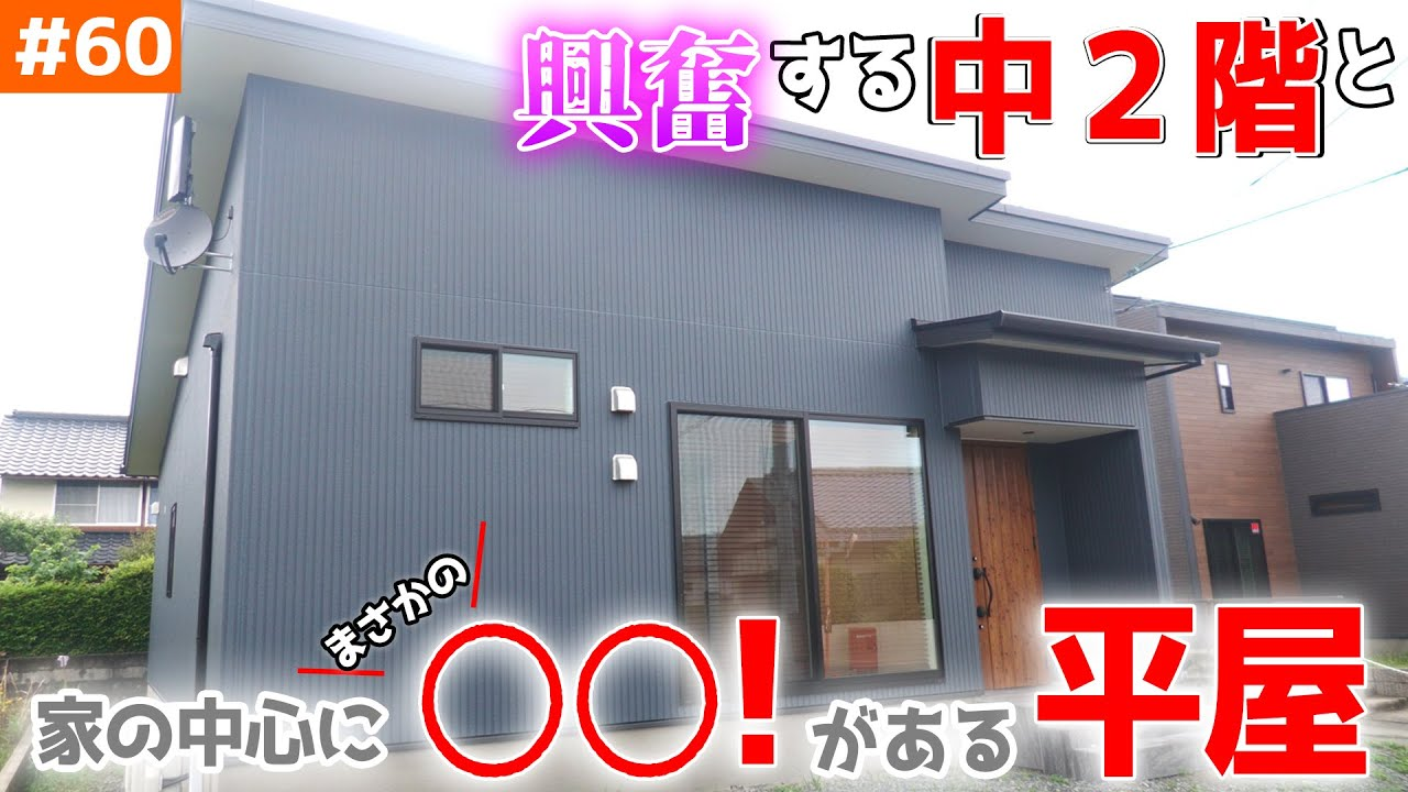 【日常的に使える中2階がオシャレな平屋】見学会のお家をご紹介!#60【生活しやすすぎる動線のある家】【ルームツアー】【LibWork】