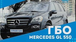 ГБО 4-5 поколения Pride AEB на Mercedes GL 550. ГБО 4-5 поколения на все виды авто. ГАЗ на авто.(Цены на установку ГБО: http://kostagas.com.ua/ceny-i-komplek... http://www.forum.kostagas.com.ua/ ГАЗ на АВТО Харьков-Киев-Украина. Премиум..., 2016-02-26T22:37:57.000Z)