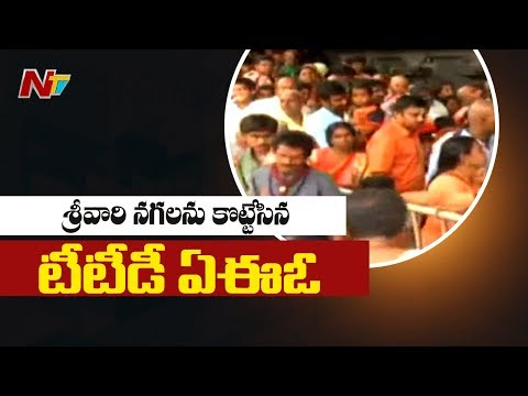 Big News : Silver Crown & Gold Rings Stolen From TTD Treasure | AEO Srinivasulu | NTV