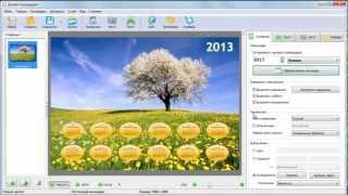 Фото Календарь 2013(Учебное видео, посвященное работе в редакторе