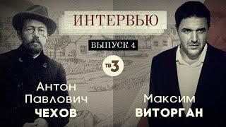 Интервью, 4 выпуск. Чехов