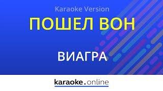Пошел вон - ВиаГра (Karaoke version)