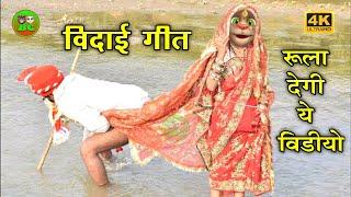 Beti bidai geet | Bilu geet | Khortha billu Kanyadan geet | Billu ke sadi geet | Khortha billu video