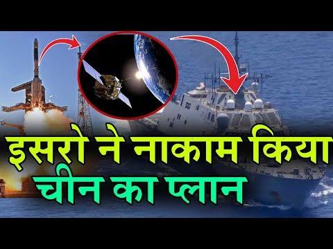 ISRO ने पकड़ी समुद्र में China की चालाकी, चीन के 14 नौसेना पोतों की दी सटीक सूचना, चीन ने पीटा सिर