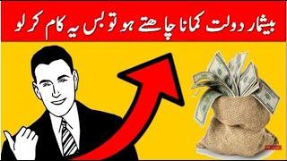 rich dad poor dad in urdu | rich dad poor dad summary in urdu …