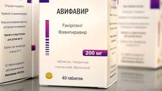 Первый отечественный препарат от коронавируса Авифавир поступил в российские клиники
