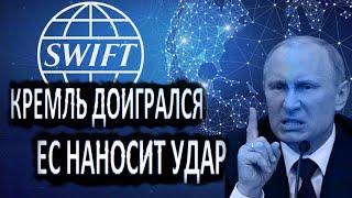 Началось! Кремль доигрался! Европарламент готовит отключение SWIFT и остановку  Северного потока 2