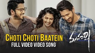 Choti Choti Baatein Full video song - Maharshi Video Songs | Mahesh Babu, Pooja Hegde