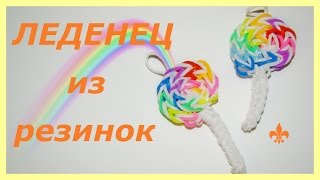 Леденец из резинок на рогатке I  Lollipop Candy Charm