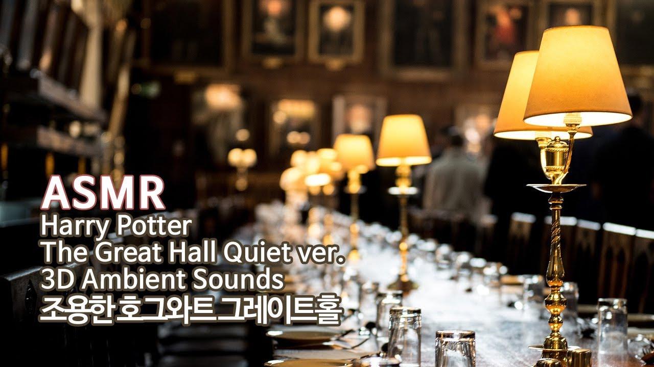 ASMR Harry Potter ●조용한●호그와트 그레이트홀 입체음향 | Quiet ver. Hogwarts The Great Hall  3D Ambient Sound
