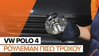 Αντικατάσταση Σετ ρουλεμάν τροχού VW POLO: εγχειριδιο χρησης