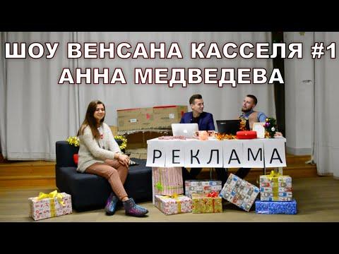 АННА МЕДВЕДЕВА - КВН. Дочка Путина. Караоке Big Baby Tape / Шоу Венсана Касселя