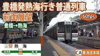 JR東海道本線 熱海直通列車 前面展望 豊橋→熱海【駅名標付き前面展望】