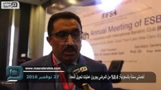 مصر العربية | أخصائي سمنة بالسعودية: 0.4% من المرضى يجرون عمليات تحويل المعدة