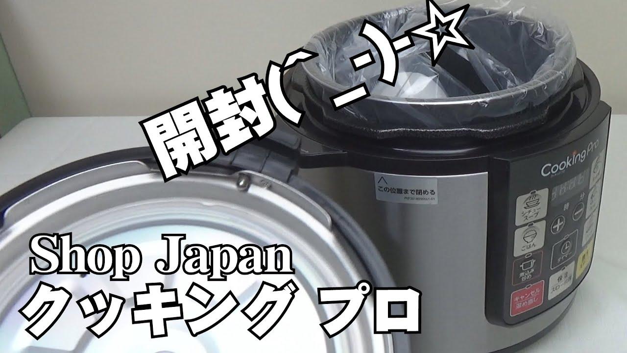 ショップ ジャパン 電気 圧力 鍋