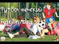 Футбол женский / Fashion Лига