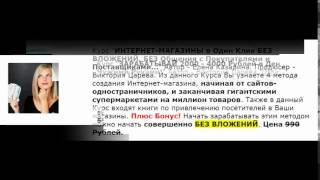 Как заработать 30 тысяч рублей за 3 дня !