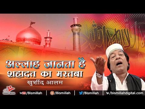 Allah Janta Hai Shahadat Ka Martaba | Karbala Ki Kahani | Khurshid Alam | Bismillah
