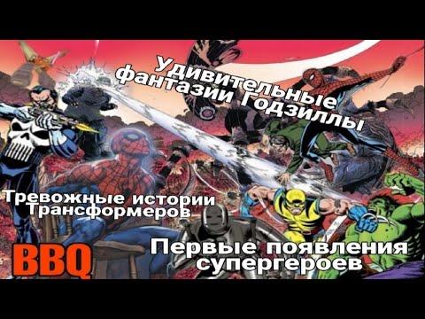 BBQ № 8: РАСПАКОВКА КОМИКСОВ ЭТОЙ НЕДЕЛИ (Человек-Паук, Годзилла, Трансформеры и многое другое)!