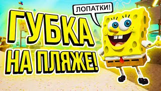 ГУБКА БОБ ИДЁТ НА ПЛЯЖ! ► SpongeBob SquarePants: Battle for Bikini Bottom