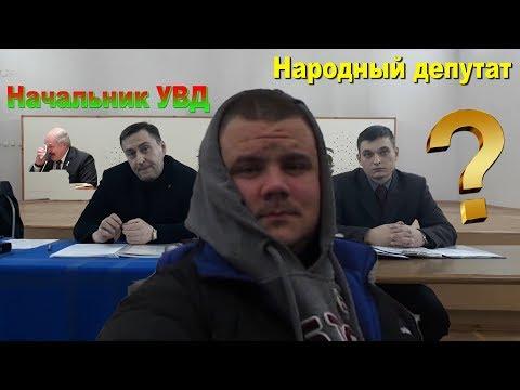 Народный депутат -