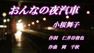 おんなの夜汽車♪小桜舞子♪カラオケ