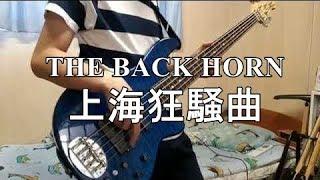 リクエストいただきました、上海狂騒曲弾いてみました。 この曲で一番大...