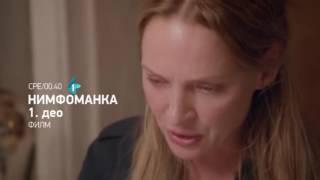 Nimfomanka 1. deo, film | 10.08.21016.