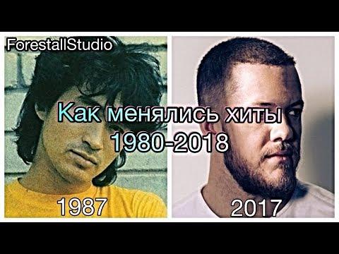 КАК МЕНЯЛИСЬ ХИТЫ 1980-2018 / РУССКИЕ И ЗАРУБЕЖНЫЕ ПЕСНИ ...