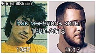 КАК МЕНЯЛИСЬ ХИТЫ 1980-2018 / РУССКИЕ И ЗАРУБЕЖНЫЕ ПЕСНИ