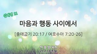 2021년 7월 11일 4부 주일예배 (청년부예배)