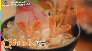 ร้านเด็ดประเทศไทย | Kouen Sushi Bar, ชีวิตชีวา | 16 ก.ค. 62