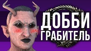 ДОББИ ОГРАБИЛ ДЕТСКИЙ ДОМ | The Elder Scrolls Online