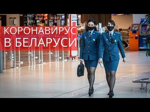 Белорусы из-за пандемии коронавируса меняют привычный образ жизни