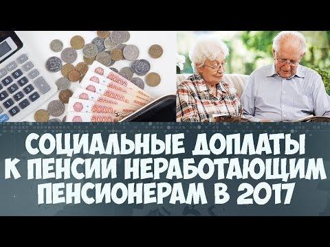 Социальные доплаты к пенсии неработающим пенсионерам в 2017