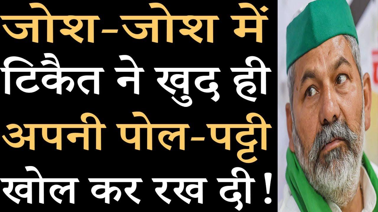 Is this the agenda of Rakesh Tikait?