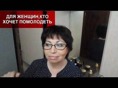 ДЛЯ ЖЕНЩИН + 50 КТО ХОЧЕТ ПОМОЛОДЕТЬ!!!СЛУЧАЙНО УДАЛИЛА/ helen marynina
