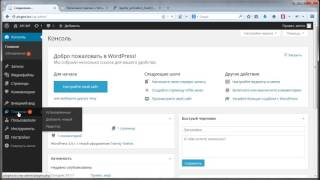 видео Создание плагинов WordPress. Функция add_submenu_page — xBB.uz