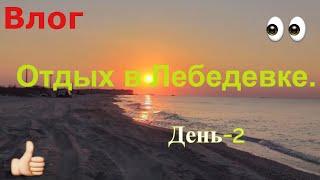 Отдых в Лебедевке День 2