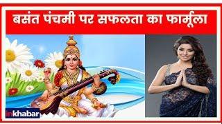बसंत पंचमी पर सफलता का फार्मूला जानिए Family Guru में Jai Madaan के साथ