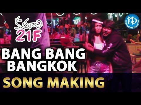 Kumari 21F Movie - Bang Bang Bangkok Song Making - Sukumar || DSP || Raj Tarun || Hebah Patel
