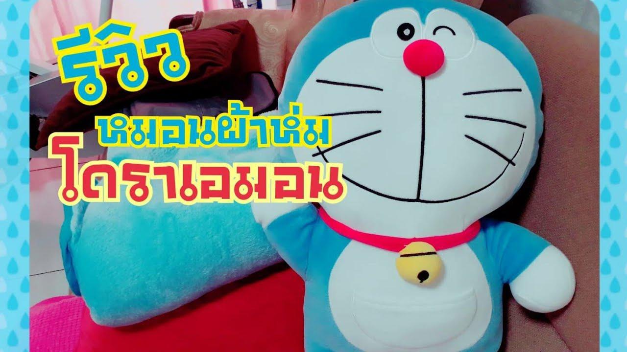รีวิวตุ๊กตาผ้าห่มโดราเอม่อน แลกจากเซเว่น