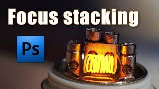 Photoshop и технология Focus stacking - ВСЕ В ФОКУСЕ! Четкое макро фото!