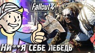 РАСКРЫЛИ ТАЙНУ ЛЕБЕДЯ #30 ► Fallout 4 ► Максимальная сложность