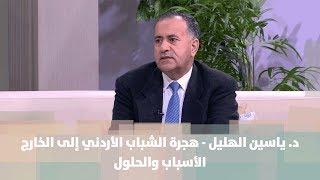 د. ياسين الهليل - هجرة الشباب الأردني إلى الخارج .. الأسباب والحلول