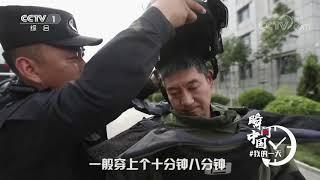 《瞬间中国》 20190817 张保国  CCTV