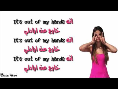 مترجمة Selena gomez-outta my hands