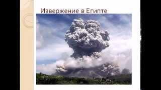 Извержение вулкана география 6 класса